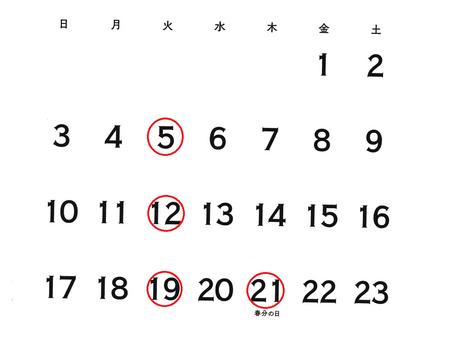 2019年3月の診療カレンダー