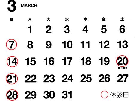 2021年3月の診療カレンダー