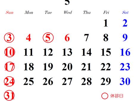 2020年5月の診療カレンダー