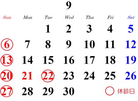2020年9月の診療カレンダー