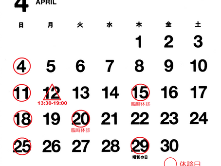 2021年4月の診療カレンダー