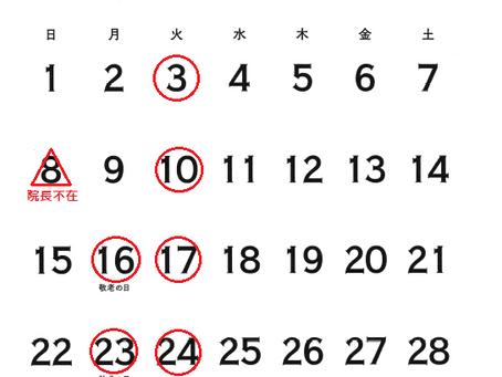 2019年9月の診療カレンダー