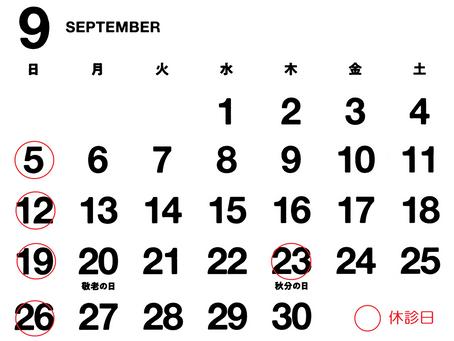 2021年9月の診療カレンダー