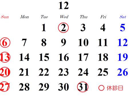 2020年12月の診療カレンダー