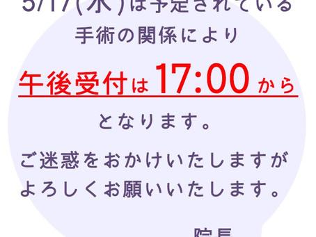 5/17(水)の診療時間変更について