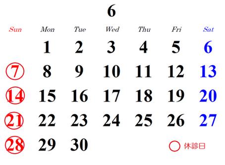 2020年6月の診療カレンダー