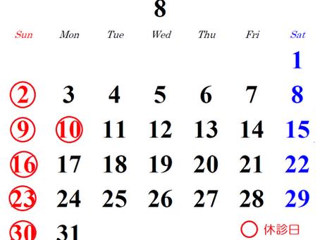 2020年8月の診療カレンダー