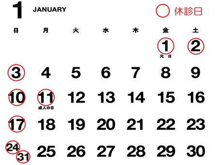 2021年1月の診療カレンダー