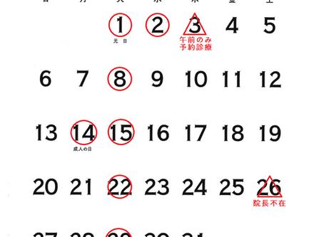 2019年1月の診療カレンダー