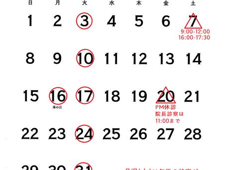 7月の診療カレンダー