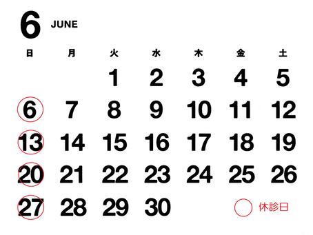 2021年6月の診療カレンダー