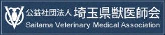 埼玉県、川越市、動物病院
