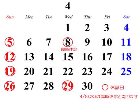 2020年4月のカレンダー(確定版)