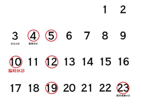 2019年11月の診療カレンダー