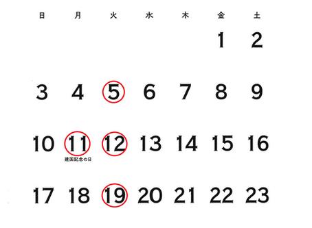 2019年2月の診療カレンダー