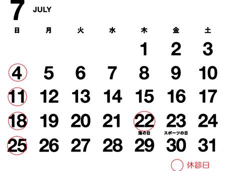 2021年7月の診療カレンダー