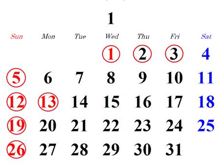 2020年1月の診療カレンダー