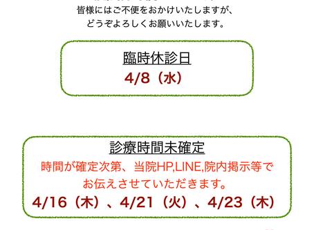 4月の診療時間変更について
