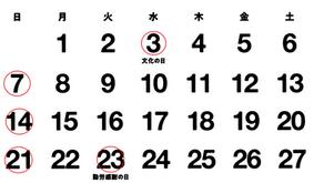 2021年11月の診療カレンダー