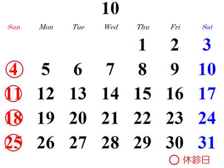 2020年10月の診療カレンダー