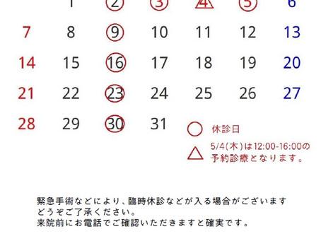 5月の診療カレンダー