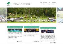 一般社団法人ガールスカウト埼玉県連盟ページ