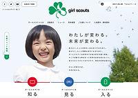 公益社団法人ガールスカウト日本連盟ページ