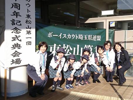 ボーイスカウト東松山第1団 発団60周年記念式典 2月23日(日)