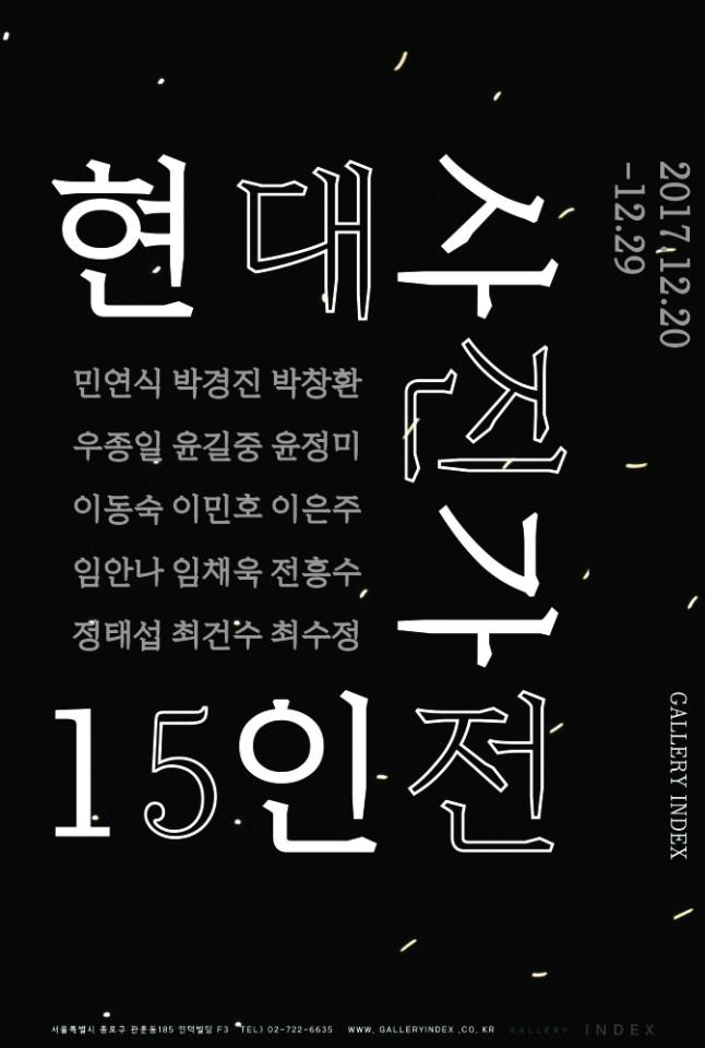 KakaoTalk_20171215_191909779