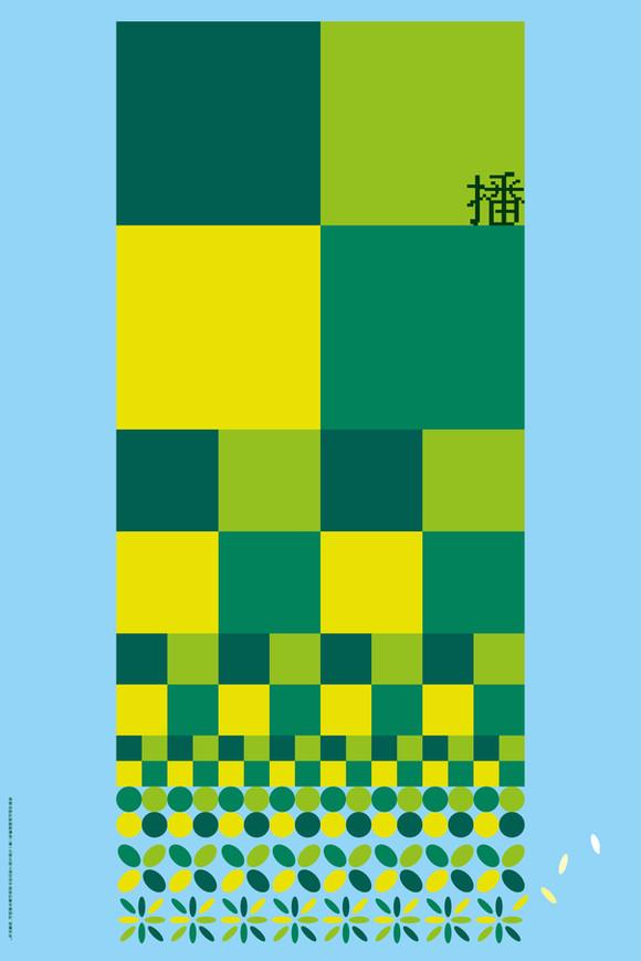 播_RGB.jpg