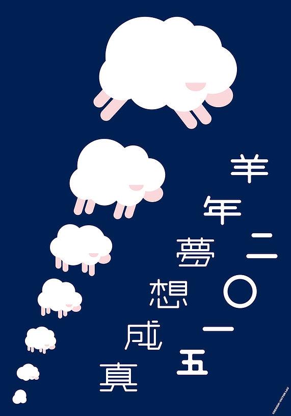 Sheep 2015.jpg
