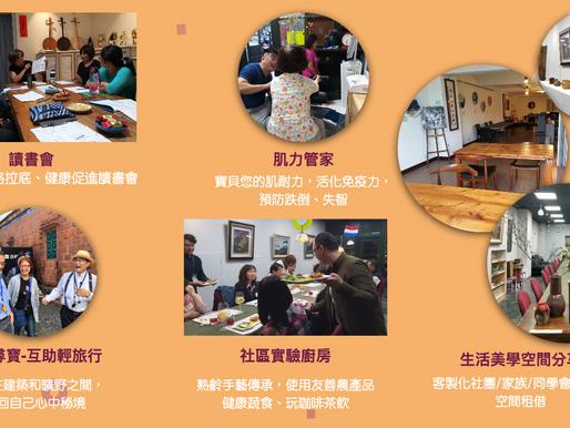 【打造全台首座青銀共伴時光遊樂園-福客堂社會企業】