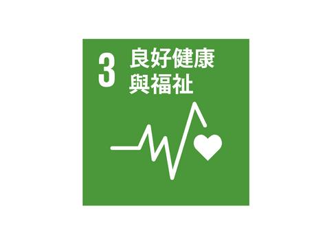 【良好的健康和人民福祉SDG 3-從長照說起】