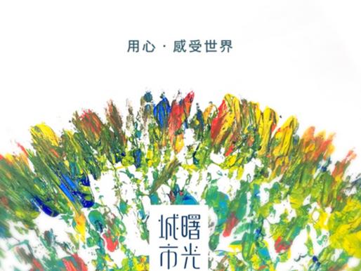 台灣茶香水x點點善:以視覺與嗅覺的碰撞翻轉弱勢