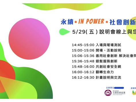 【#永續 IN POWER 線上說明會就在明天!】