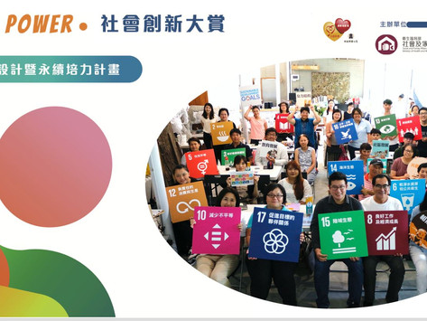 【永續 IN Power 線上分享會福利搶先看】