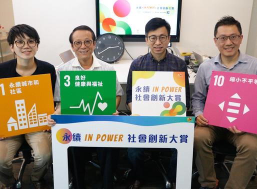「永續inPower社會創新大賞」線上說明會 會後報導