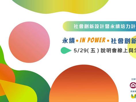 【✨永續 IN POWER 社會創新大賞 即日起開始報名!!】