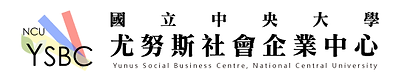 國立中央大學尤努斯社會企業中心.png
