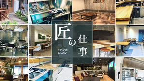 【Eテンポ厨房.COMとは?】 by E-TenpoBank
