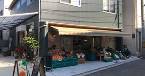 【PORTFOLIO 厨房】ゆっくりとほっこり過ごせるカフェ店・寄り道したくなる八百屋店-大阪阿倍野