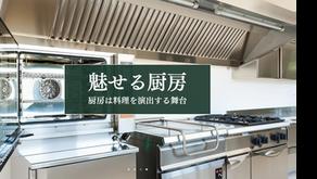 【Eテンポ厨房.COMの考え方①|メニュー・店舗規模・予算に合わせ快適な厨房プランをご呈示】