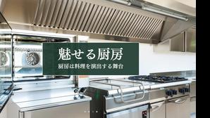 【Eテンポ厨房.COMの考え方① メニュー・店舗規模・予算に合わせ快適な厨房プランをご呈示】