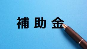 【よくあるご質問まとめ|事業再構築補助金|Eテンポ厨房.COM大阪】