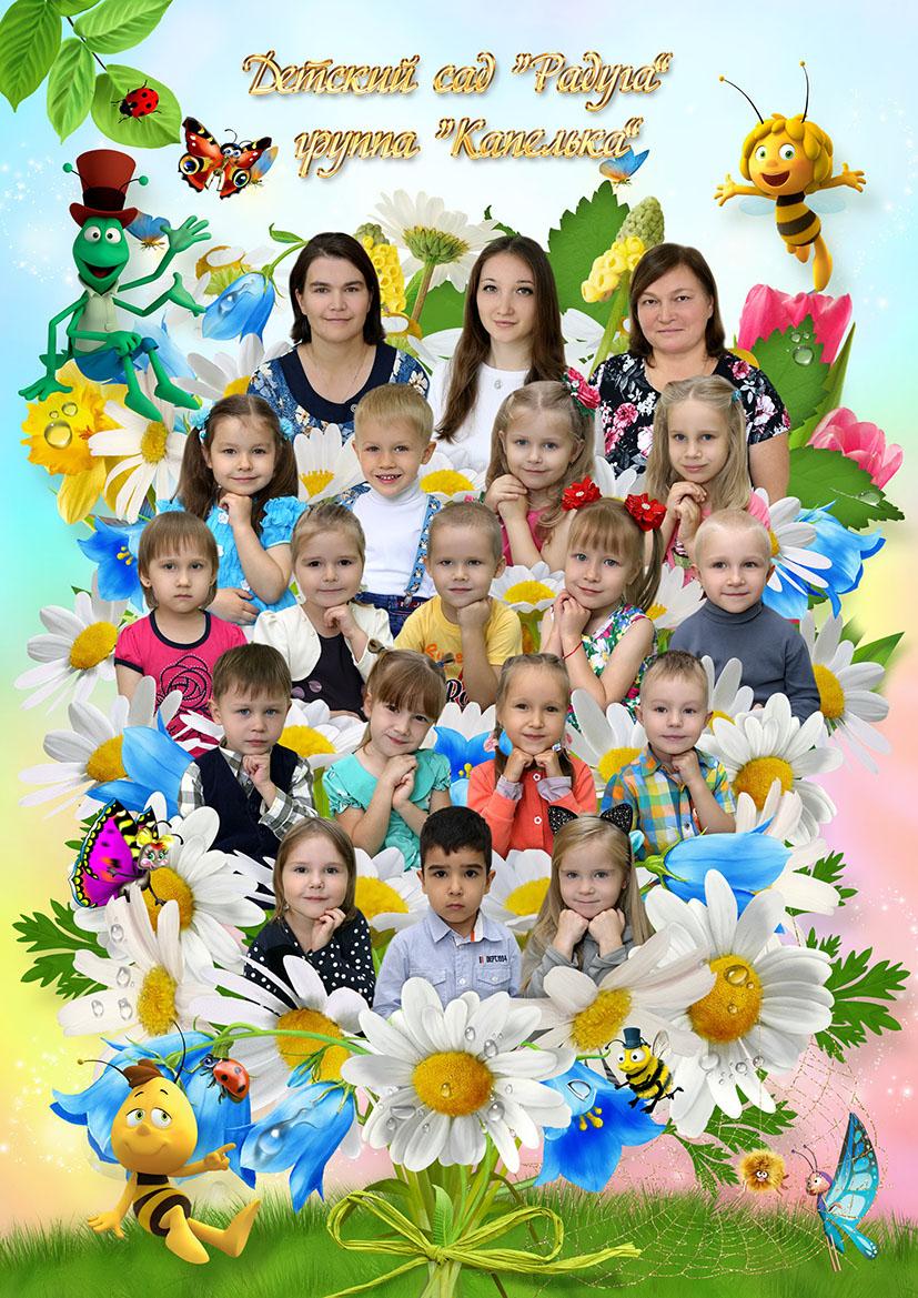 коллаж Дети-цветы осень 2018