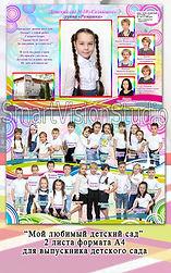 превью25 мой любимый детский сад.jpg
