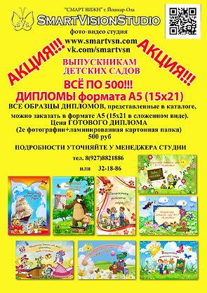 2 Реклама дипломов по 500 руб.jpg