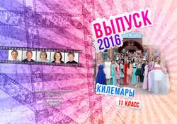 """Фотокнига """"Школьные годы чудесные №5"""