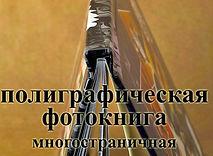 полиграфическая фотокнига многостранична