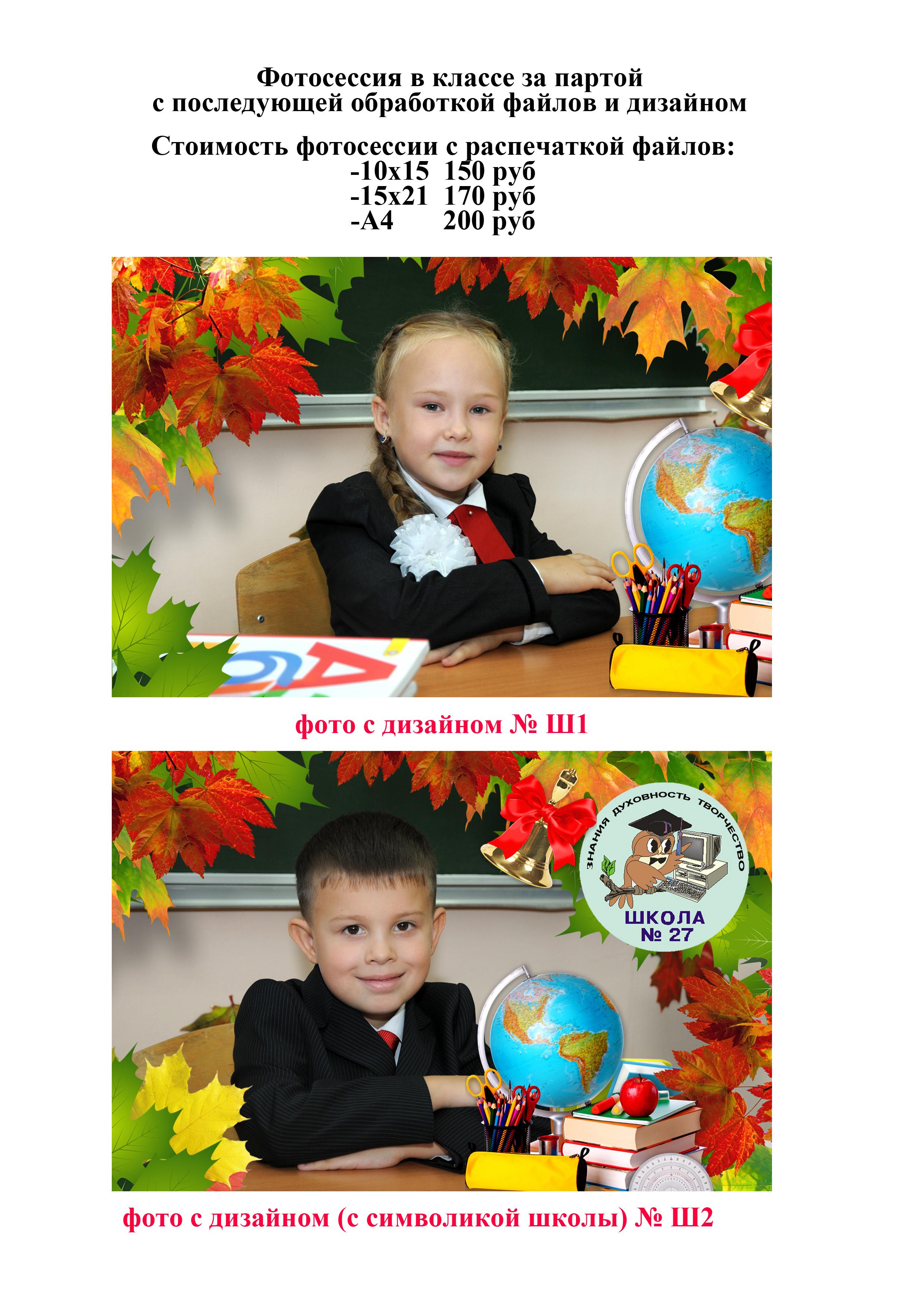 Фотосессия в классе